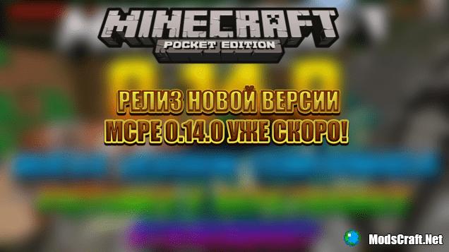 Релиз новой беты MC:PE 0.14.0 уже скоро!