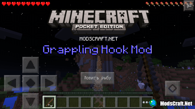 Мод Grappling Hook 0.15.6/0.15.4/0.14.3