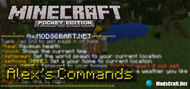 Мод Alex's Commands 0.15.6/0.15.4/0.14.3