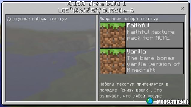 Скачать Minecraft PE 0.15.0 Beta build 1