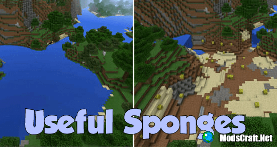 Мод Useful Sponges 0.15.6/0.15.4/0.15.3
