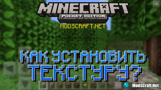Как устанавливать текстуры в Minecraft PE 0.15.3/0.15.2?