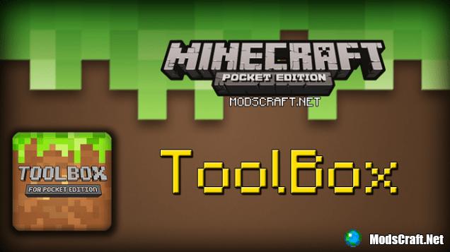 Лаунчер ToolBox 1.2/1.1/1.0/0.16.0