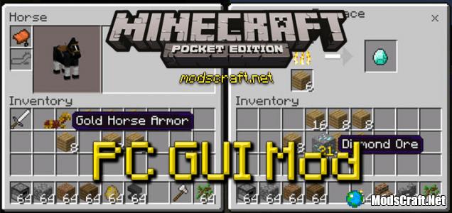 Мод PC GUI 0.16.0