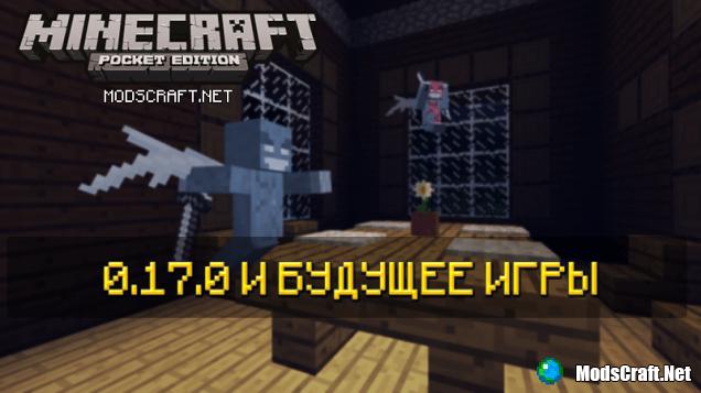Дата выхода MCPE 0.17.0 и будущее игры