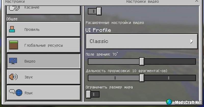 MCPE 0.17.0: ПК интерфейс и голосовой чат