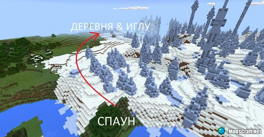 Иглу и снежная деревня [1.0/0.17.x]