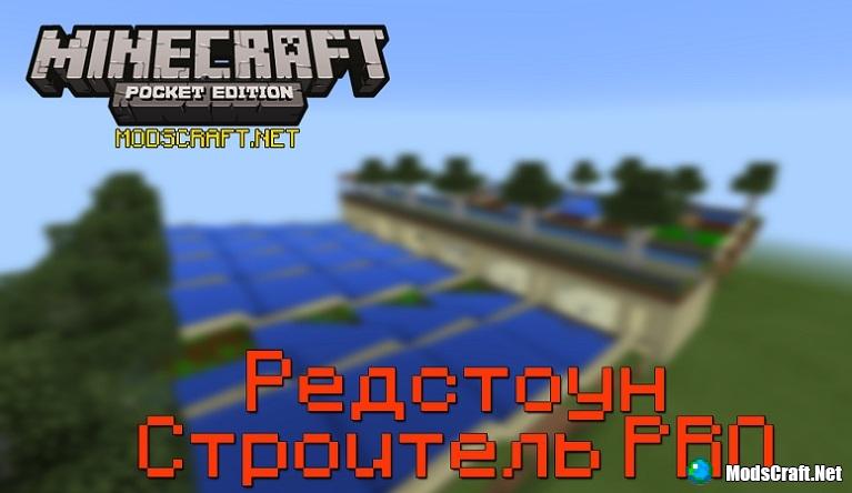 Редстоун Строитель PRO для Minecraft PE