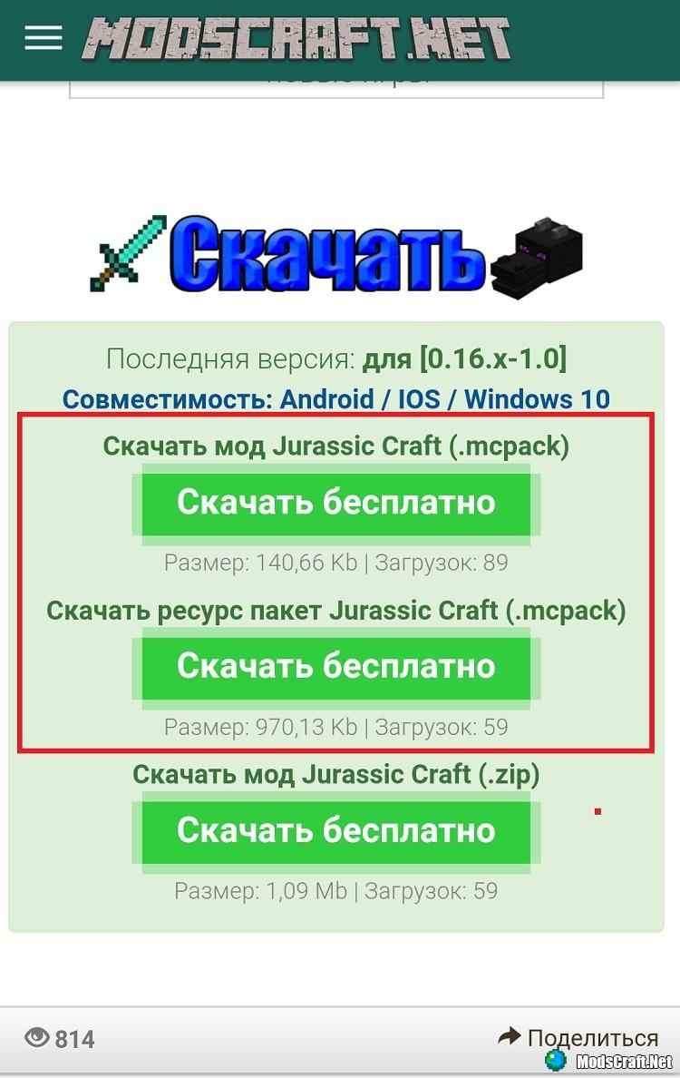 Как устанавливать моды  mcpack? - гайды по Minecraft PE
