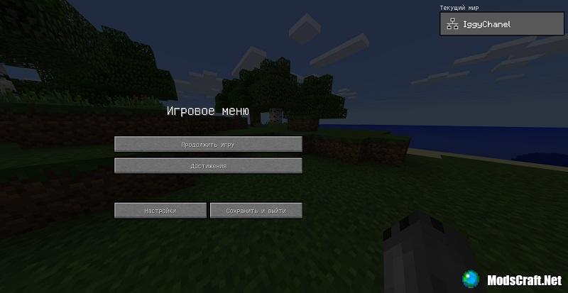 Текстур пак PC GUI 1.0/0.17.0