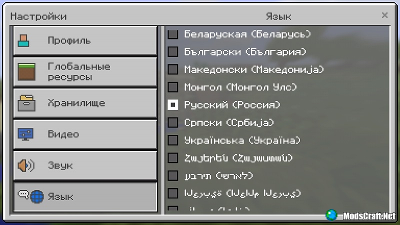 Перевод Minecraft [Android]