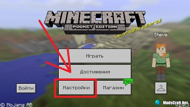 Minecraft PE: пропали миры и дополнения