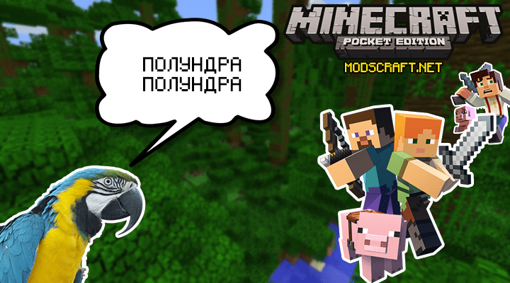 Попугаи в Minecraft Pocket Edition?
