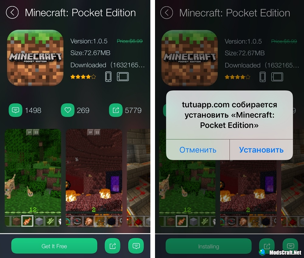 Скачать Minecraft PE 1.1 IOS [Полная версия]