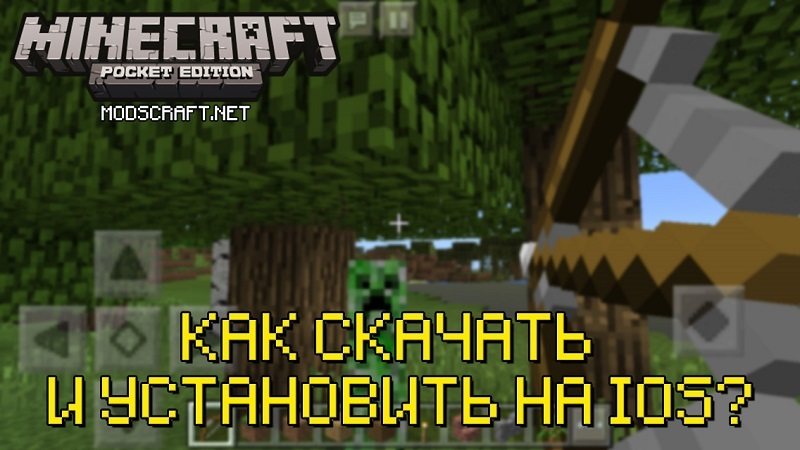 скачать minecraft-pocket edition на ios бесплатно
