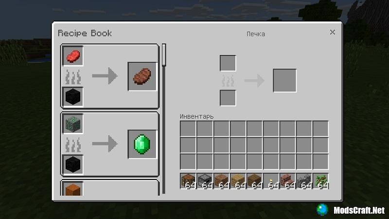 Мод RecipeBook 1.1