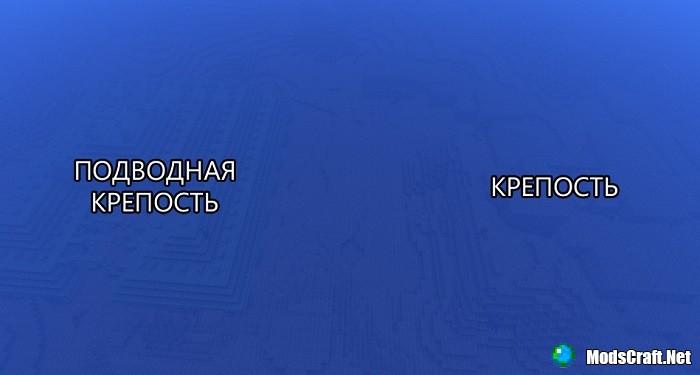 Подводный монумент и крепость [1.0/1.1]