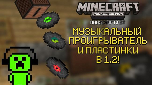 Minecraft PE 1.2: проигрыватель и пластинки!