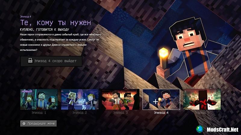 Скачать Minecraft Story Mode 2 сезон 1 2 3 эпизоды   Стори
