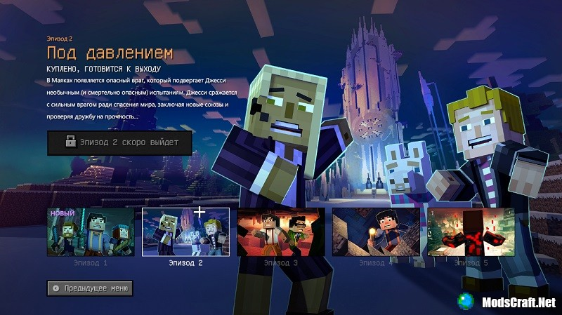 Скачать Minecraft Story Mode 2 сезон 1 2 3 эпизоды | Стори Мод 3 эпизод