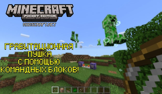 Minecraft PE: как сделать гравитационную пушку?