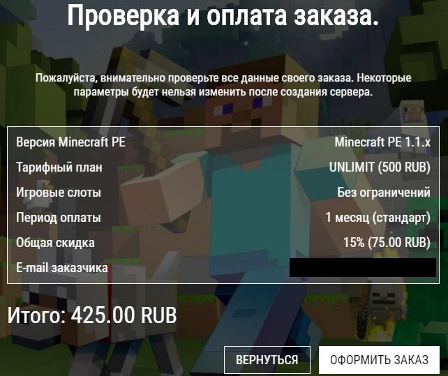 Как создать свой сервер Minecraft PE?