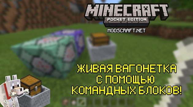 Minecraft PE: как сделать живую вагонетку?