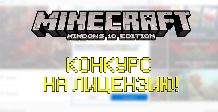 Конкурс на лицензию Minecraft: Windows 10 Edition [ЗАКРЫТ!]
