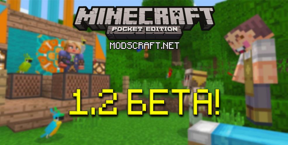Скачать Minecraft PE 1.2 [Тестовая версия]