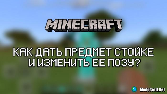 Стойка для брони [гайды по Minecraft]