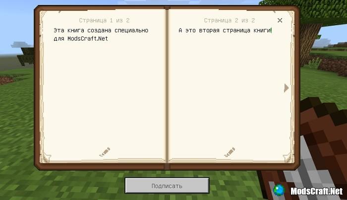 Скачать Minecraft PE 1.2 [Полная версия]