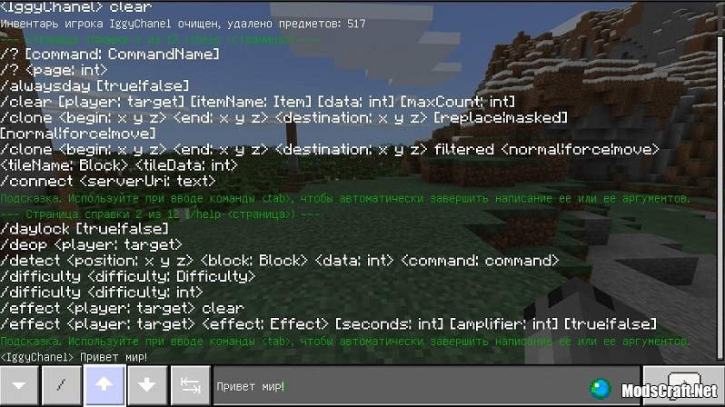 Мод EasyChatCompletion Addon 1.2