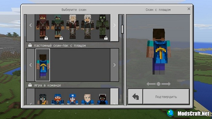 Мод Custom Cape Addon 1.2