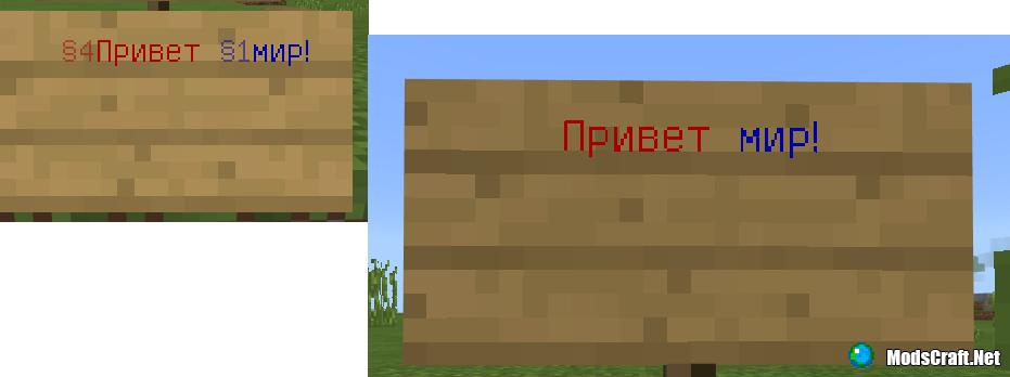 Разметка текста в Minecraft