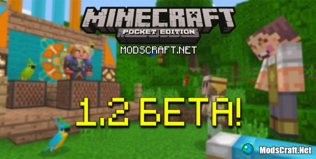 Скачать minecraft pocket edition 1. 2. 1 на андроид.