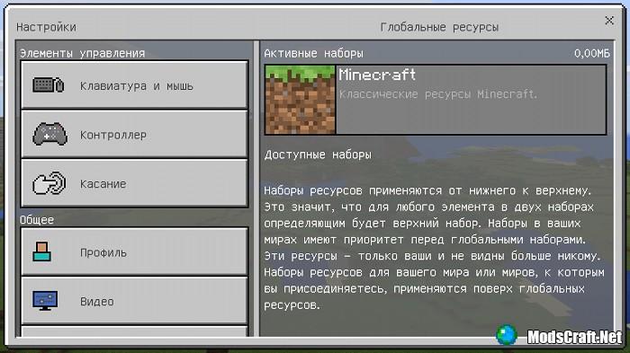 Minecraft 1.2: обход защиты