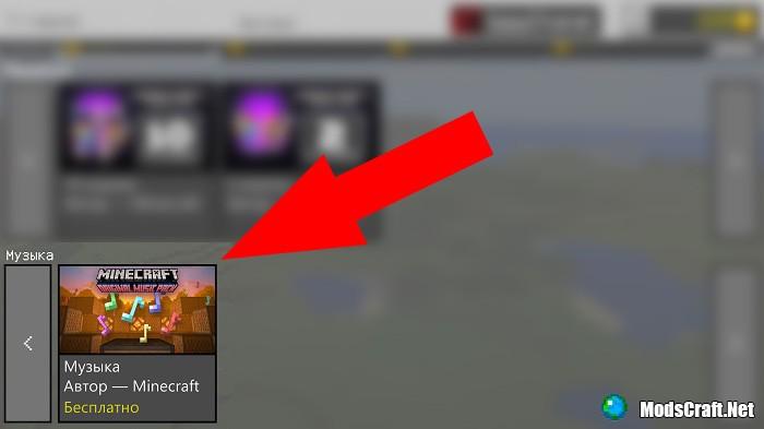 Minecraft 1.2: как включить музыкальный проигрыватель?
