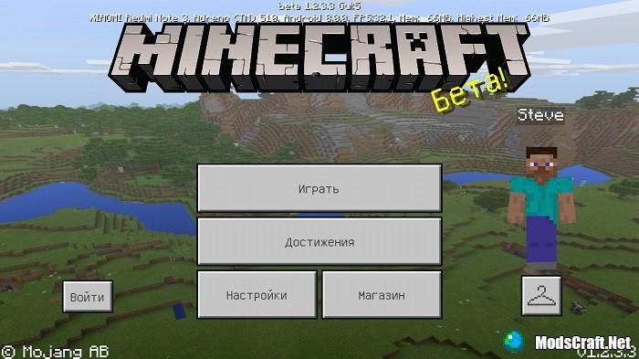 Minecraft 1.2.3 Beta 1 - что нового?