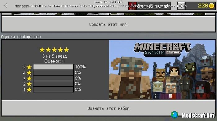 Minecraft 1.2.5 Beta 1 - что нового?