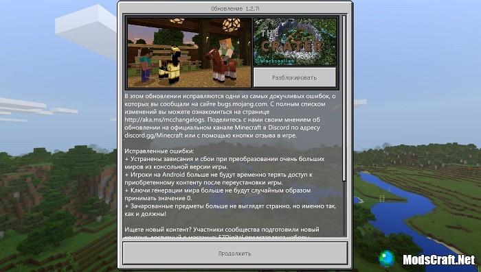 Minecraft 1.2.7 - что нового?