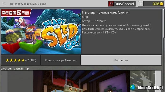 12 дней Minecraft: На старт. Внимание. Санки!