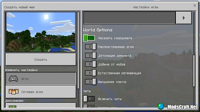 Minecraft 1.2.9 - что нового?