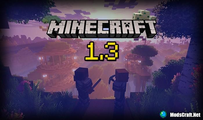 Когда выйдет Minecraft 1.3?