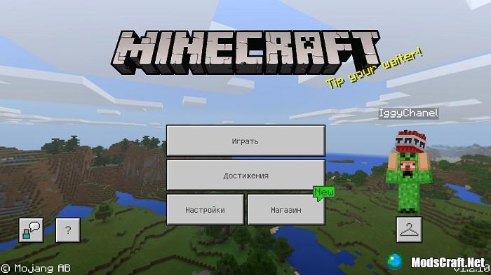 Minecraft 1.2.10 релиз - что нового?
