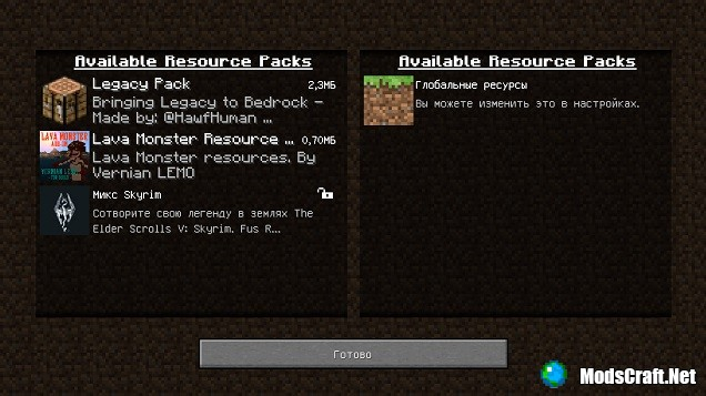 Текстур пак Legacy Pack 1.2