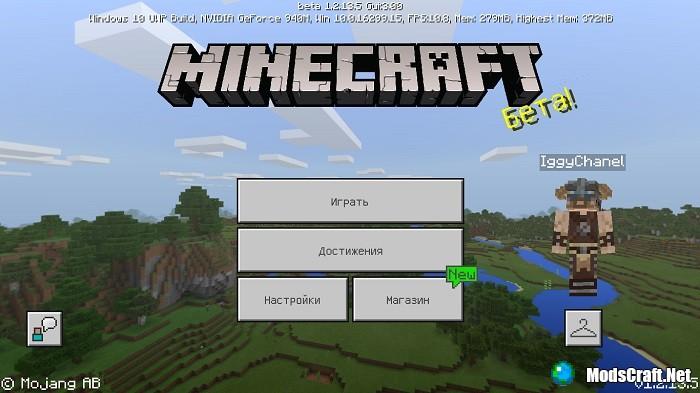 Minecraft 1.2.13 Beta - что нового?