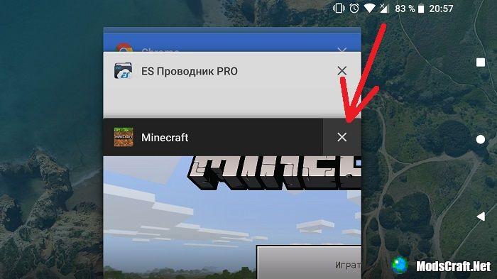 Minecraft 1.4: обход защиты