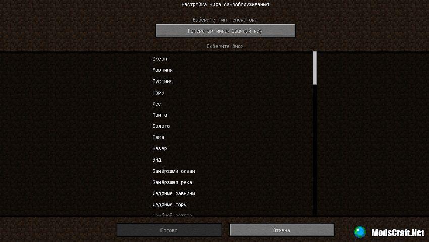 Новый тип мира в Minecraft Bedrock!