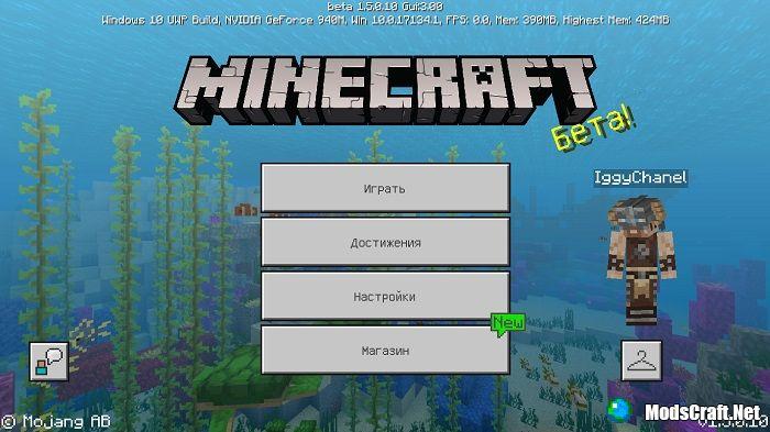 Minecraft Beta 1.5.0.10 - что нового?