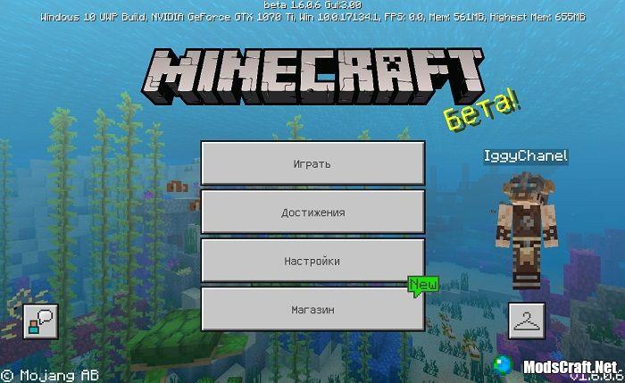 Minecraft Beta 1.6.0.6 - что нового?